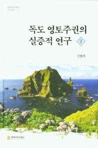 독도 영토주권의 실증적연구 (중)
