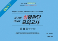 길규범 PSAT 상황판단 모의고사 총8회(문제+해설)(봉투형)