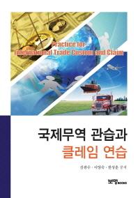 국제무역 관습과 클레임 연습