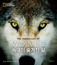늑대의 숨겨진 삶