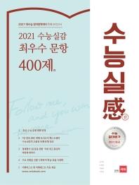 수능실감 고등 최우수 문항 400제(2020)(2021 수능대비)