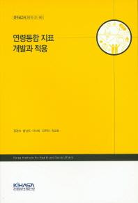 연령통합 지표 개발과 적용