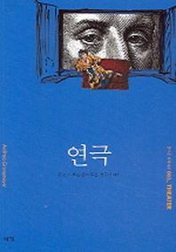 연극 (즐거운 지식여행 3)
