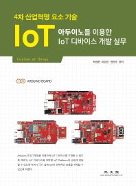 아두이노를 이용한 IoT 디바이스 개발 실무