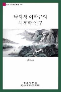 낙하생 이학규의 시문학 연구
