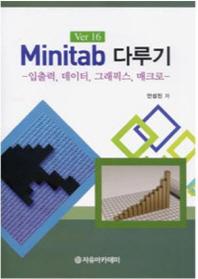 Ver 16 Minitab 다루기(Ver 16)