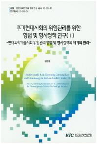 후기현대사회의 위험관리를 위한 형법 및 형사정책 연구. 1: 현대과학기술사회 위험관리 형법 및 형사정책