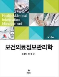 보건의료정보관리학