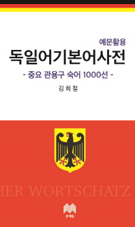 예문활용 독일어 기본어 사전
