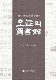 대한도서관연구회 간송 업대섭의 오늘의 도서관