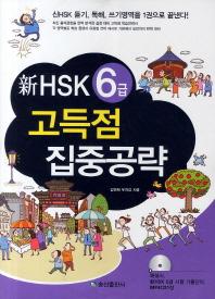 신 HSK 6급 고득점 집중공략