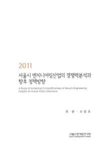 서울시 엔지니어링산업의 경쟁력분석과 향후 정책방향(2011)