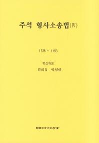 주석 형사소송법. 4