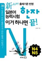 신 일본어능력시험 한자 이거 하나면 끝(N4 N5)