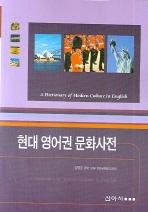 현대 영어권 문화사전