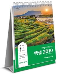 이공자 ITQ엑셀 2010(2020)