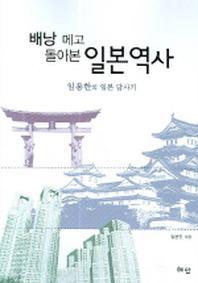 배낭 메고 돌아본 일본역사