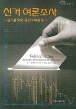 선거 여론조사