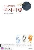 삼국연의 역사기행