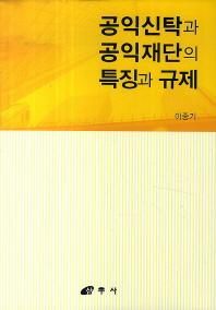공익신탁과 공익재단의 특징과 규제