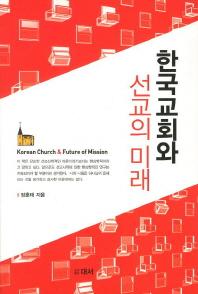 한국교회와 선교의 미래
