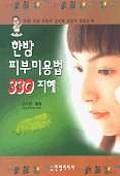 한방 피부미용법 330 지혜
