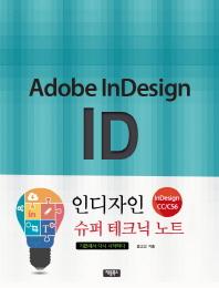 인디자인(Indesign) CC/CS6 슈퍼 테크닉 노트