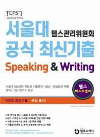 서울대 텝스관리위원회 공식 최신기출 Speaking & Writing