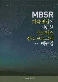 MBSR 마음챙김에 기반한 스트레스 감소 프로그램 매뉴얼