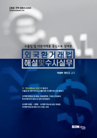 수출입 및 자본거래를 중심으로 살펴본 외국환거래법 해설 및 수사실무