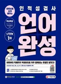 인적성검사 언어 완성(2021)