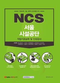 NCS 서울시설공단 직업기초능력 및 인성검사