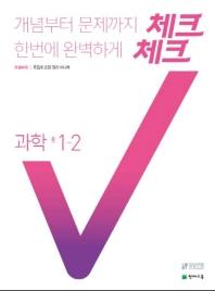 체크체크 중학 과학 1-2(2021)