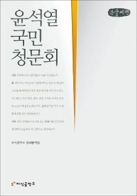 윤석열 국민청문회(큰글씨책)