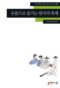 온몸으로 즐기는 한국의 축제