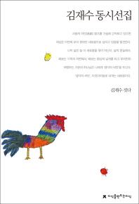 김재수 동시선집