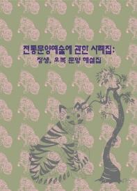 전통문양예술에 관한 사례집: 장생, 오복 문양 해설집