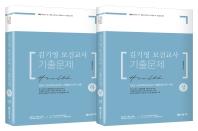 김기영 보건교사 기출문제 상하 세트(2021)