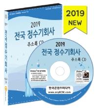 전국 정수기회사 주소록(2019)(CD)