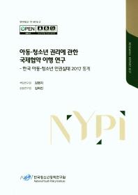 아동 청소년 권리에 관한 국제협약 이행 연구: 한국 아동 청소년 인권실태 2017 통계