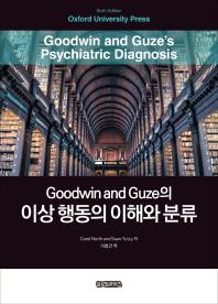 Goodwin and Guze의 이상 행동의 이해와 분류