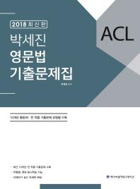ACL 박세진 영문법 기출문제집(2018)