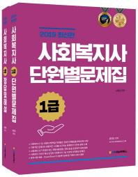 사회복지사 1급 단원별문제집+정답 및 해설 세트(2019)