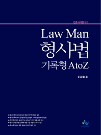 Law Man 형사법 기록형 A to Z