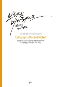 캘리그라피 버킷 노트(Calligraphy Bucket Note). 1