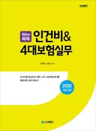 한눈에 쏙쏙 인건비 & 4대보험실무(2020)
