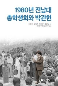 1980년 전남대 총학생회와 박관현