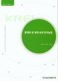 통계로 본 세계 속의 한국농업(2018.4)