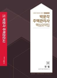 합격기준 박문각 주택관리사 1차 핵심요약집(2021)