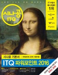 시나공 ITQ 파워포인트 2016(파워포인트 2016 사용자용)